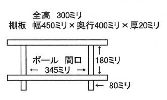 450-300