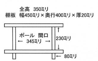 450-350