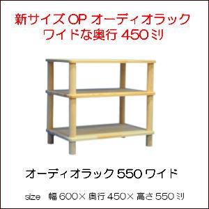 550wide
