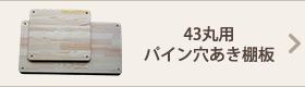 43丸パイン穴あき棚板